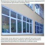 aer-comfort.ru_saratov_aereco_estestvennaya_ventilyaciya-pritochnie-klapana_detskiy_sadik_2